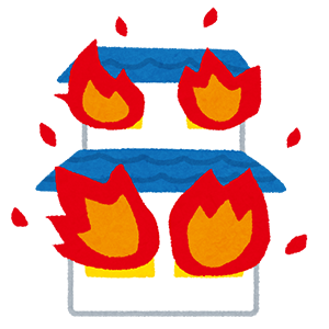 不審火による火災
