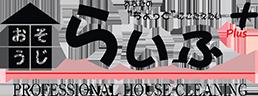 作業実績|京都の京丹後市でハウスクリーニング・清掃なら『おそうじらいふ京丹後店』へ。